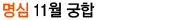 2018년 명심 11월 궁합