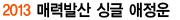 2013 매력발산 싱글 애정운