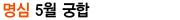 2019년 명심 5월 궁합